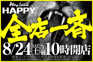 8/24(土)開店時間のご案内