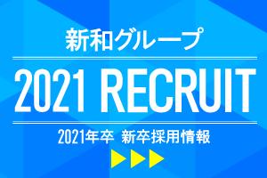 新和グループ 2021年卒 新卒採用情報