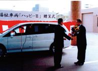 2002年「ハッピーII」