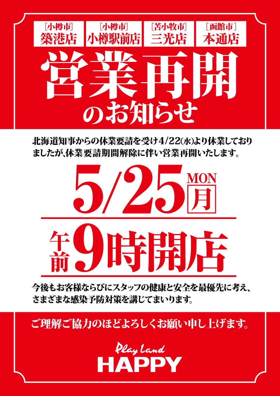 5/25(月)からの営業再開について